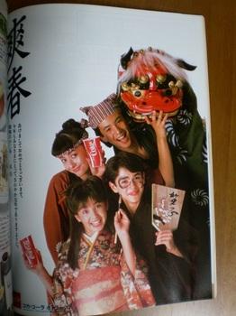1987年の「爽春」広告.jpg